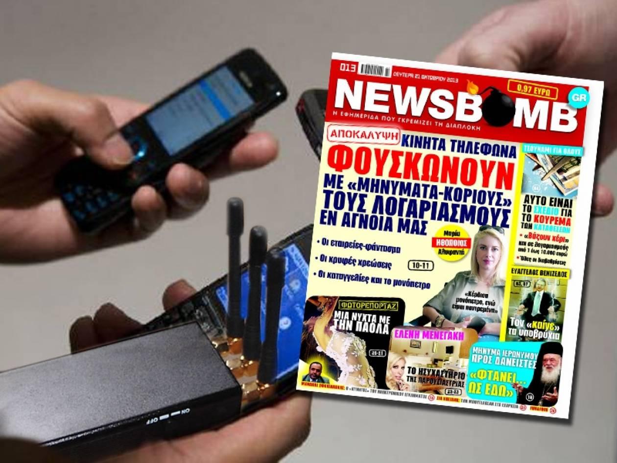 Κινητά τηλέφωνα φουσκώνουν με «μηνύματα κοριούς» τους λογαριασμούς