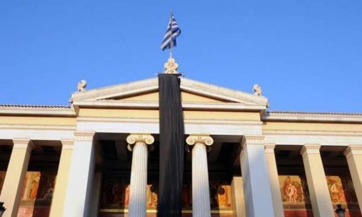 Kλειστό και σήμερα το Πανεπιστήμιο Αθηνών
