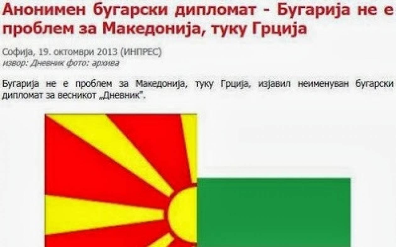 Διπλωμάτης: Η Βουλγαρία δεν είναι  πρόβλημα για Σκόπια-Μόνο η Ελλάδα