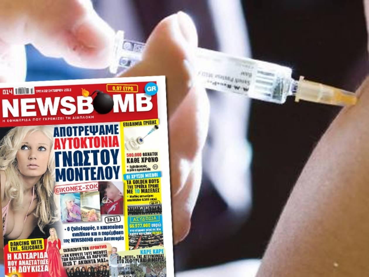 Επιδημία γρίπης: 500.000 θάνατοι κάθε χρόνο