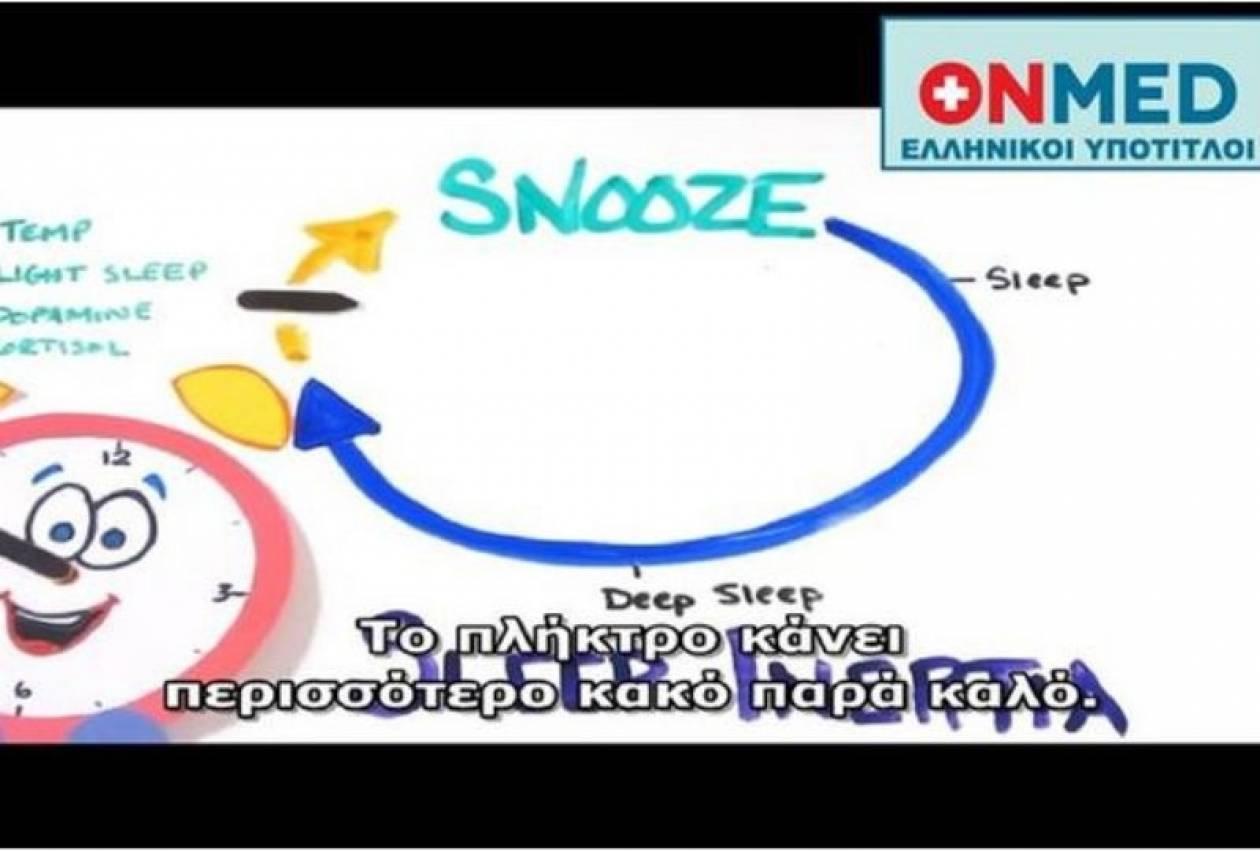 Δείτε πώς μας βλάπτει το πλήκτρο snooze (βίντεο)