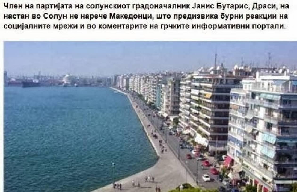 Σκόπια: Μέλος κόμματος Δημάρχου Θεσ/νίκης μας αποκάλεσε «Μακεδόνες»