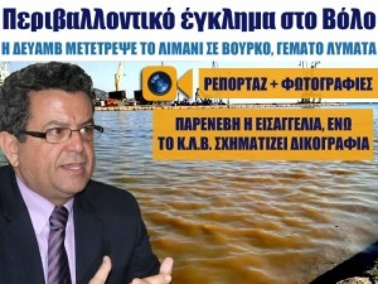 Περιβαλλοντικό έγκλημα στο Βόλο-Η ΔΕΥΑΜΒ μετέτρεψε το λιμάνι σε βούρκο