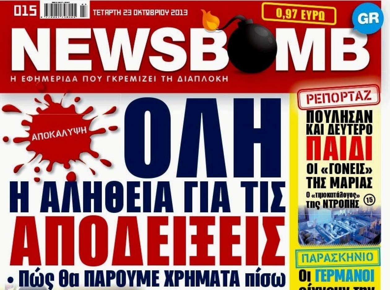 Δείτε το σημερινό πρωτοσέλιδο της εφημερίδας NEWSBOMB (23/10)