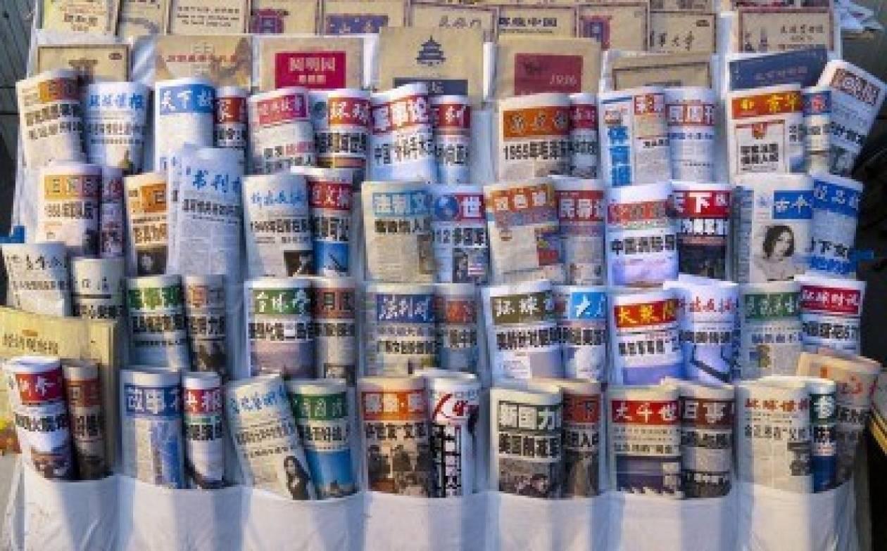 Σάλος από πρωτοσέλιδο κινεζικής εφημερίδας