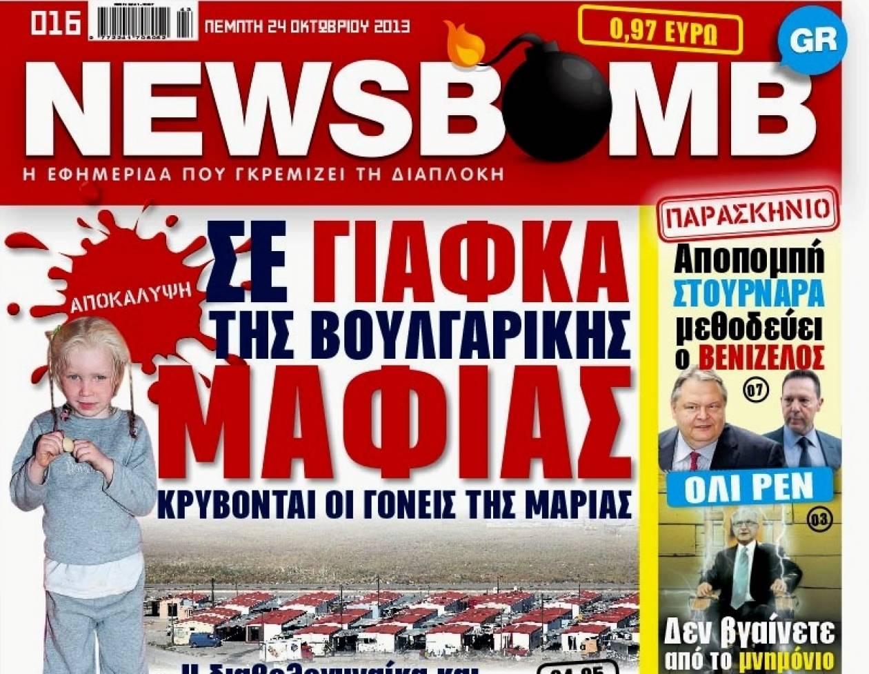 Δείτε το σημερινό πρωτοσέλιδο της εφημερίδας NEWSBOMB (24/10)