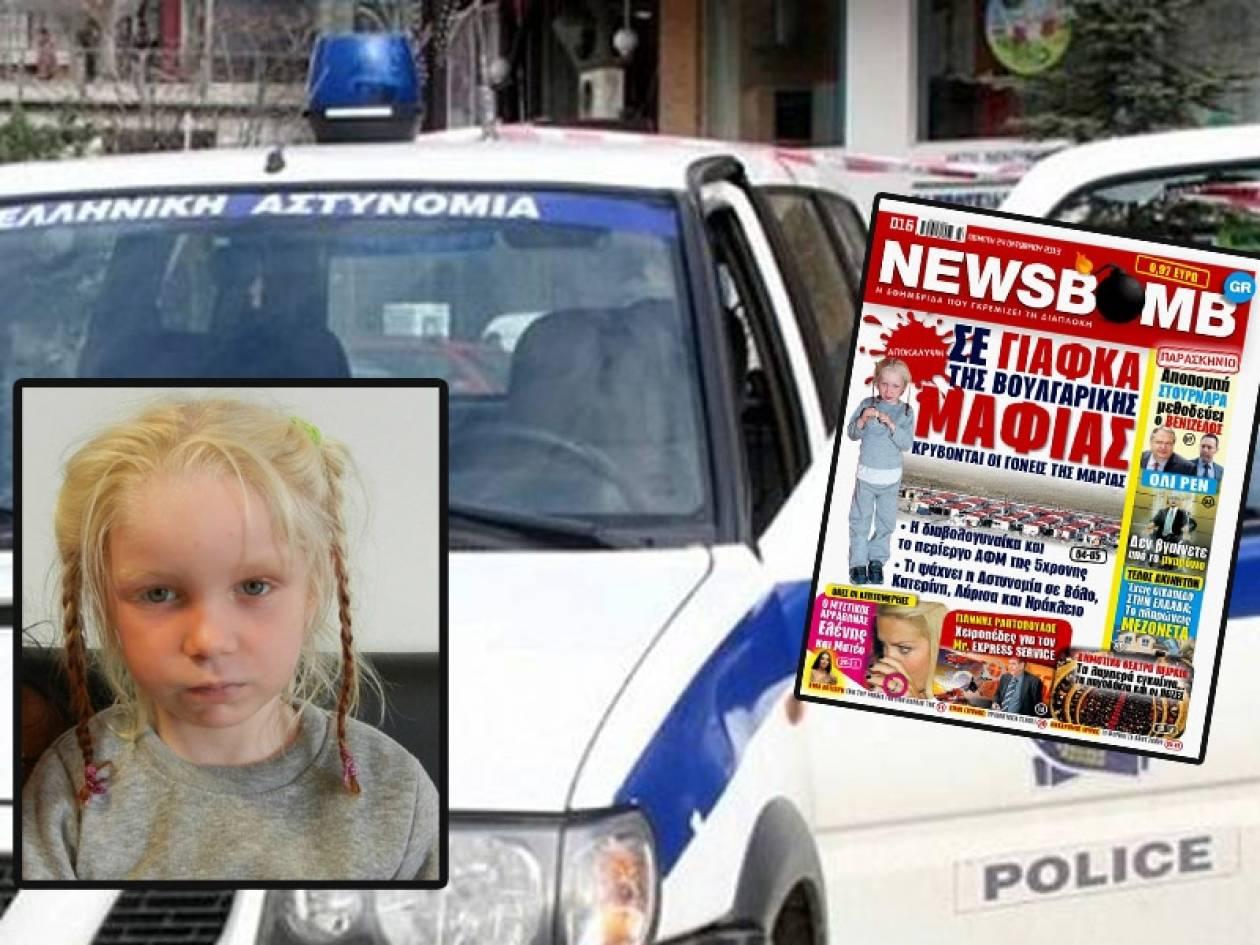 Σε γιάφκα της Βουλγάρικης Μαφίας κρύβονται οι γονείς της Mαρίας