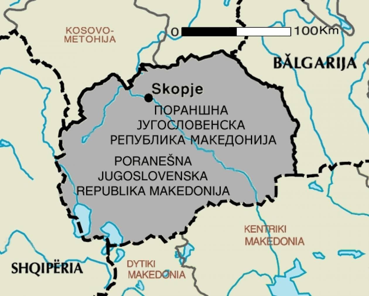 Βουλγαρία: Αναγνώριση των 120 χιλιάδων Βουλγάρων στα Σκόπια
