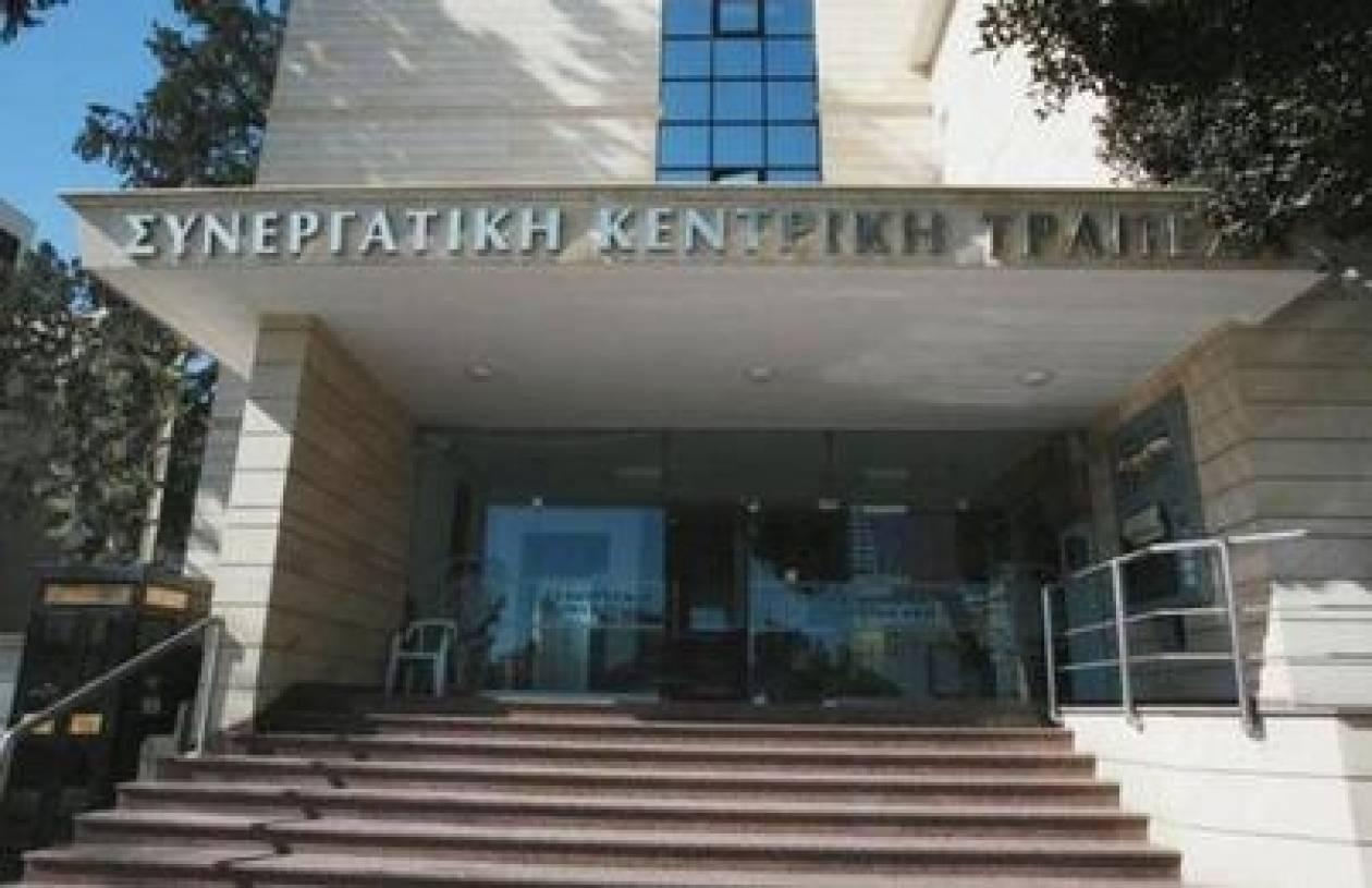 Εγκρίθηκαν τα μέλη της Επιτροπείας της Κεντρικής Συνεργατικής