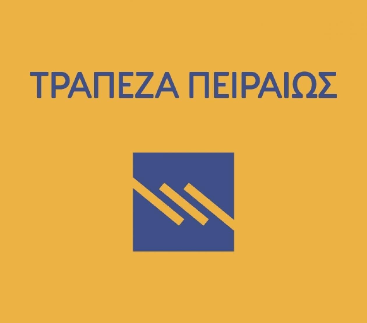 Τράπεζα Πειραιώς: Αλλαγές επιτοκίων στους λογαριασμούς καταθέσεων