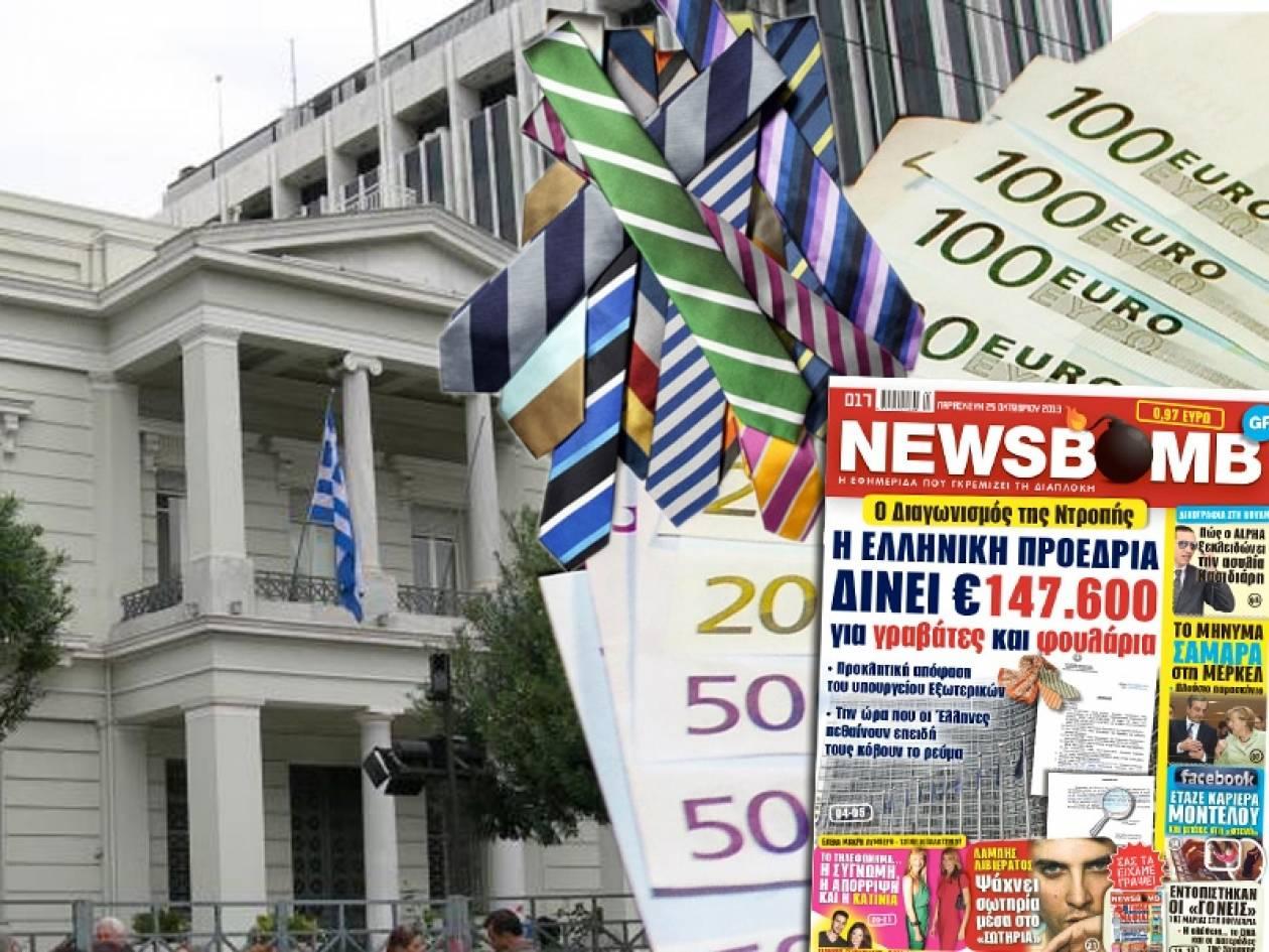 Στο Υπουργείο Εξωτερικών δίνουν 150.000 ευρώ για φουλάρια και γραβάτες