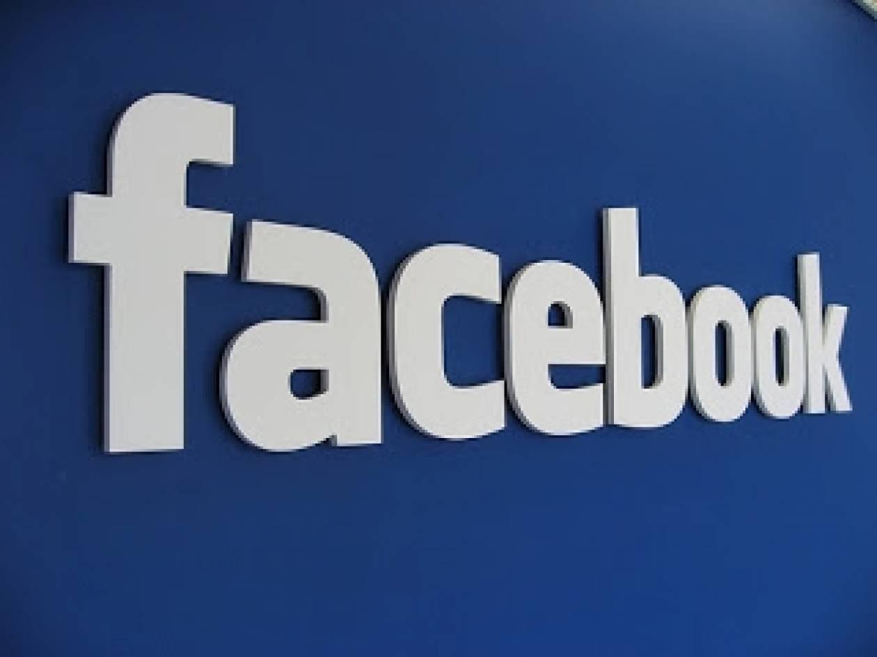 Ένας στους τρεις Αμερικανούς ενημερώνεται μέσω... Facebook