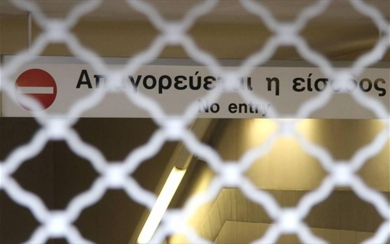 Κλειστοί και σήμερα οι σταθμοί μετρό