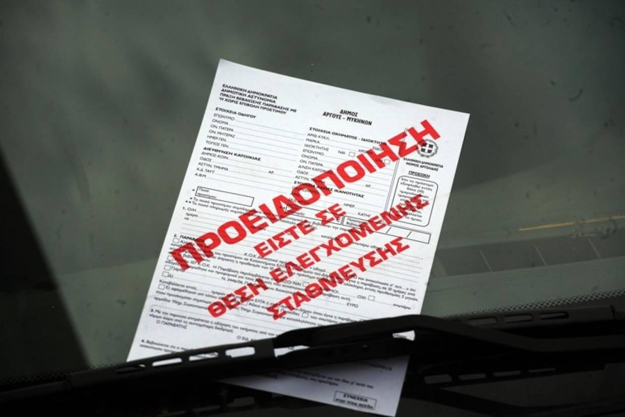 ΠΡΟΣΟΧΗ: Από σήμερα επιστρέφει στην Αθήνα η ελεγχόμενη στάθμευση