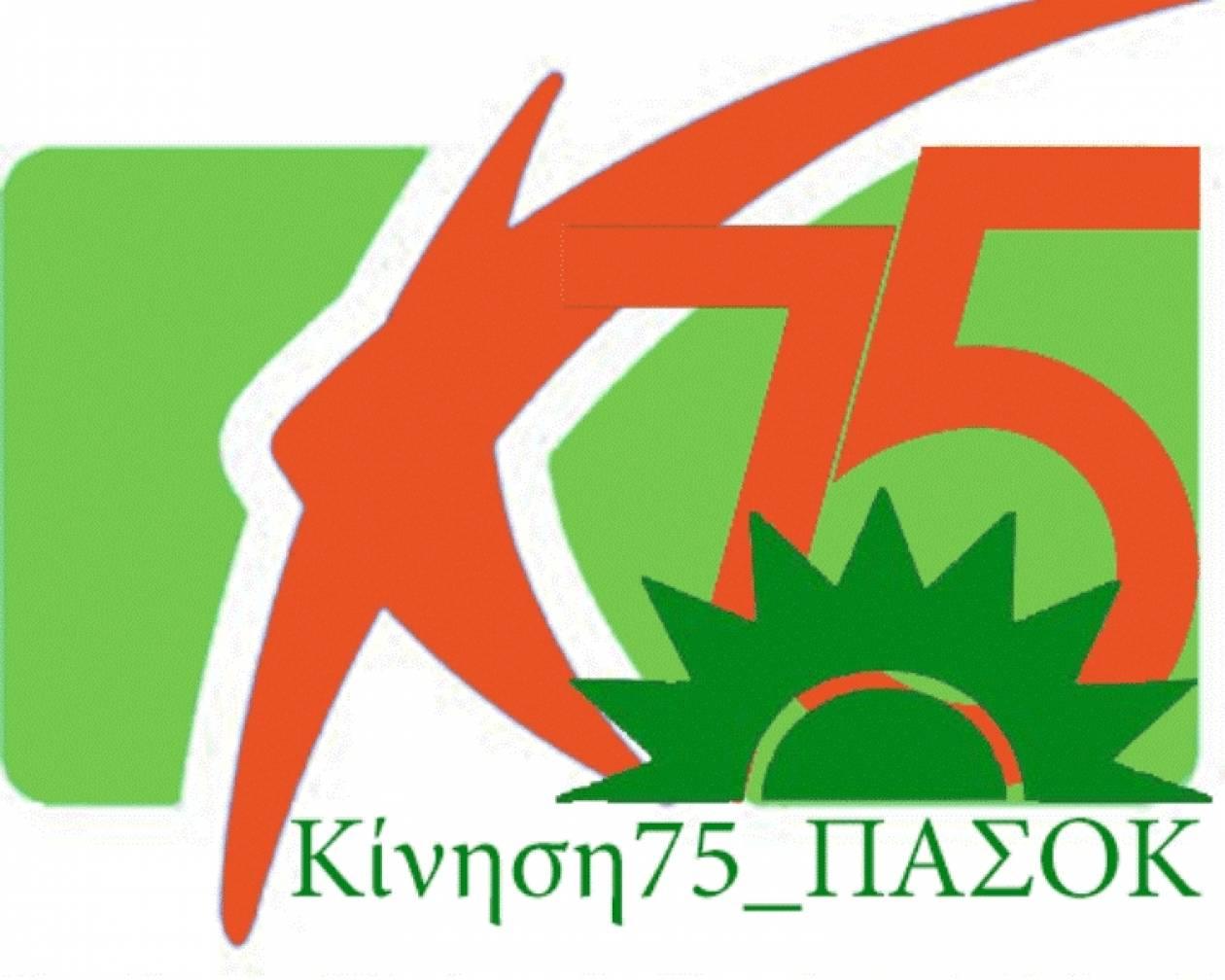 «Κίνηση 75» του ΠΑΣΟΚ: Φορολόγηση των εμβασμάτων των 300 δισ.
