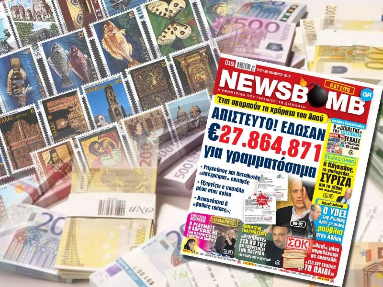 Έδωσαν 27,8 εκατ. Ευρώ για γραμματόσημα