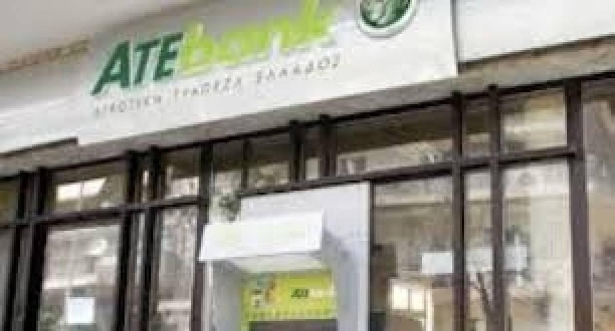 Αγροτική Τράπεζα: Σε ειδική εκκαθάριση η Ate Leasing