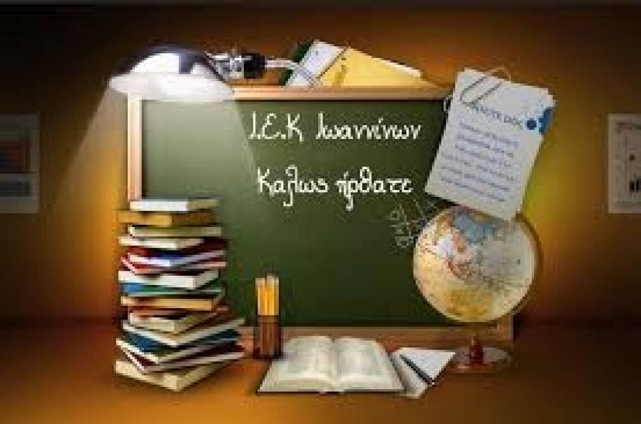 Ιωάννινα: Εγγραφές σε κενές θέσεις στο ΙΕΚ