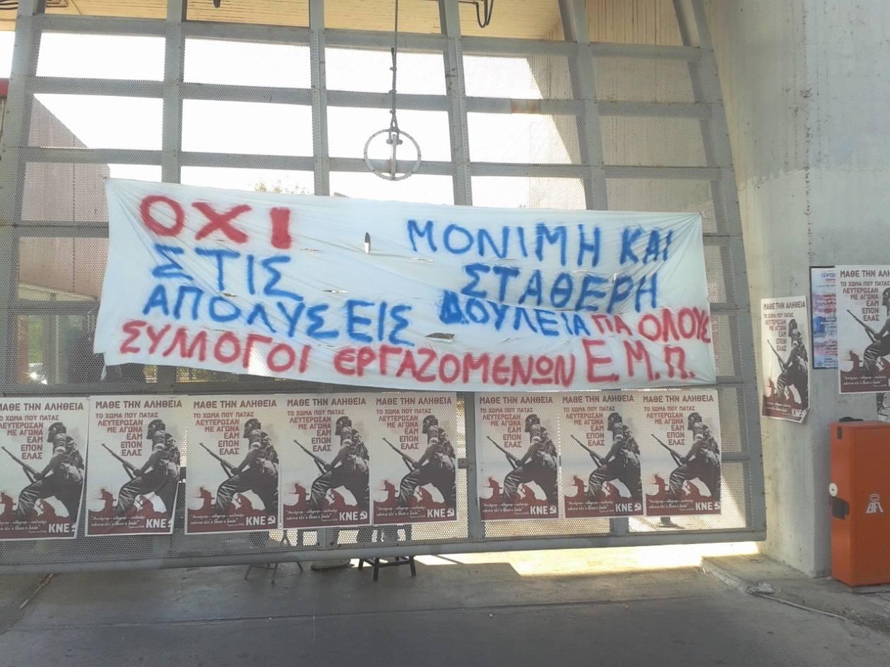 Συνεχίζουν την απεργία οι διοικητικοί υπάλληλοι σε τρία ΑΕΙ (pics+vid)