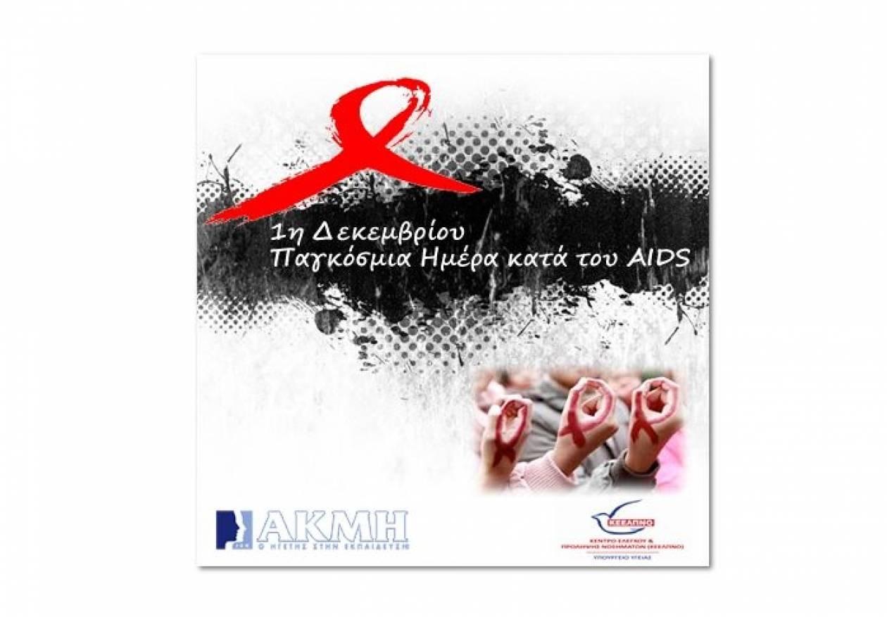 Μεγάλος διαγωνισμός από ΙΕΚ ΑΚΜΗ και ΚΕΕΛΠΝΟ (Υπ.Υγείας) κατά του AIDS