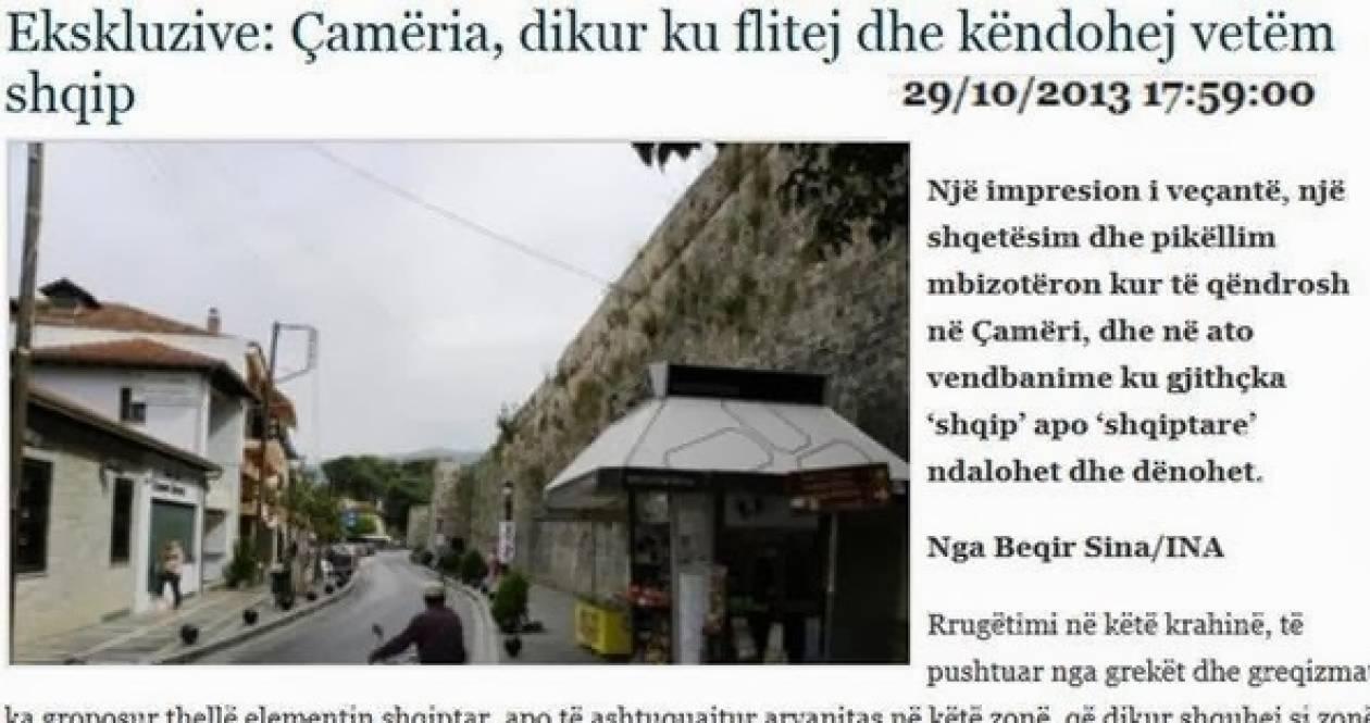 Προκλητικό δημοσίευμα Σκοπίων: Ολη η Ήπειρος είναι «αλβανική»