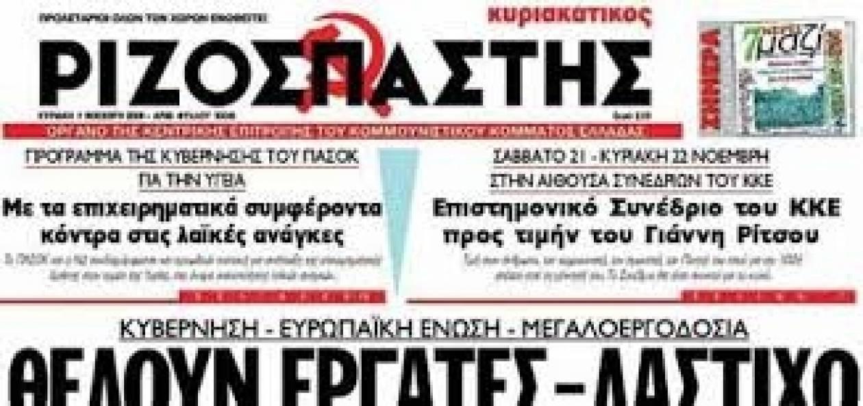 Απολύθηκε ο δημοσιογράφος Νίκος Μπογιόπουλος