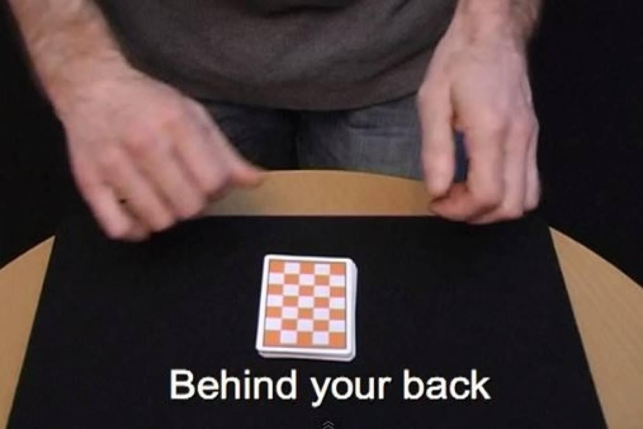 Ένα κόλπο με χαρτιά και πώς θα το κερδίζετε πάντα