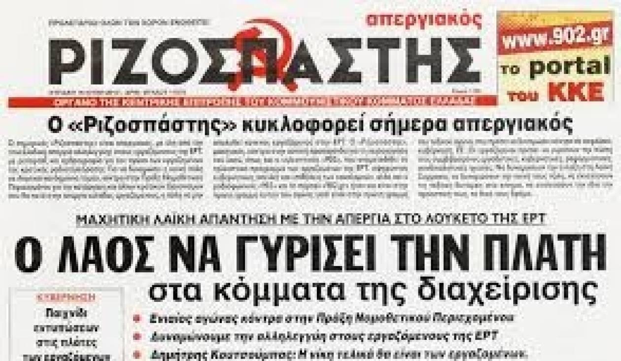 Ριζικές αλλαγές στην εφημερίδα «Ριζοσπάστης»