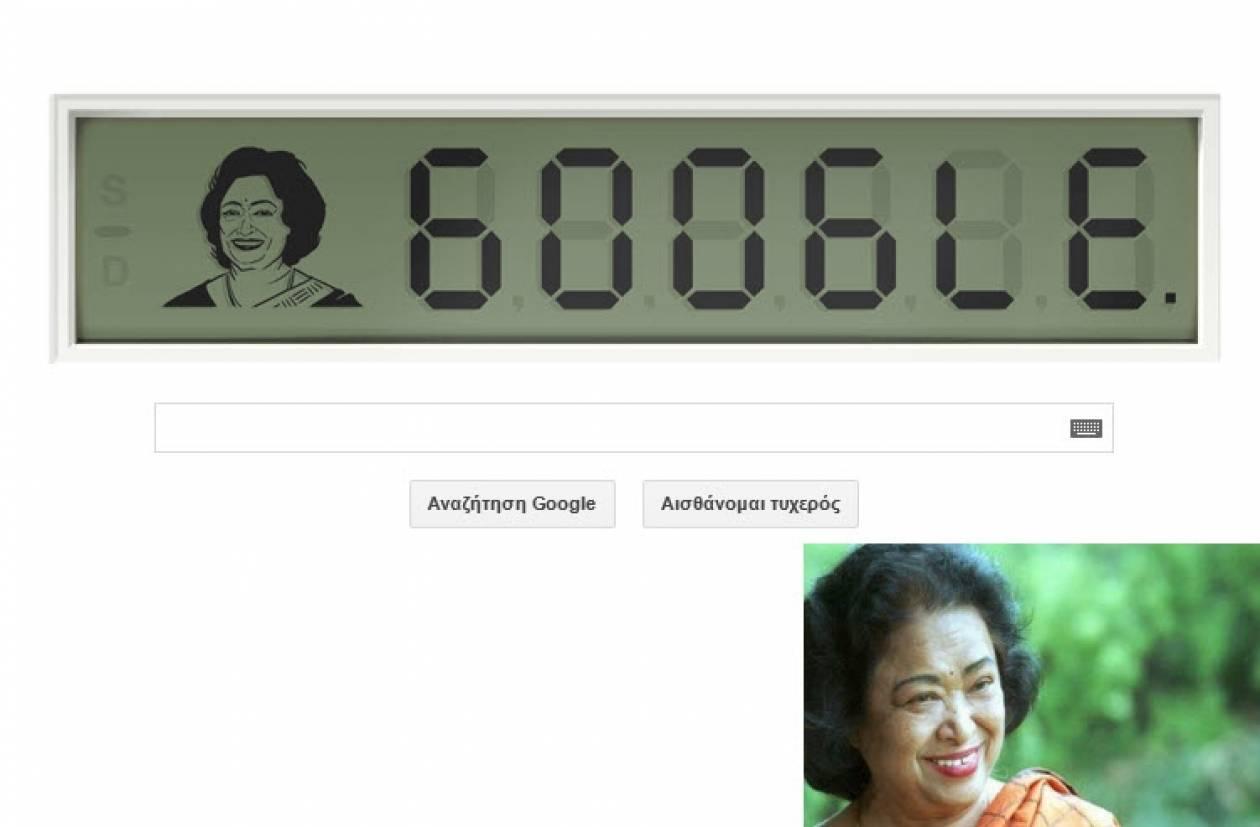 Το doodle της Google αφιερωμένο στην Σακουντάλα Ντεβί