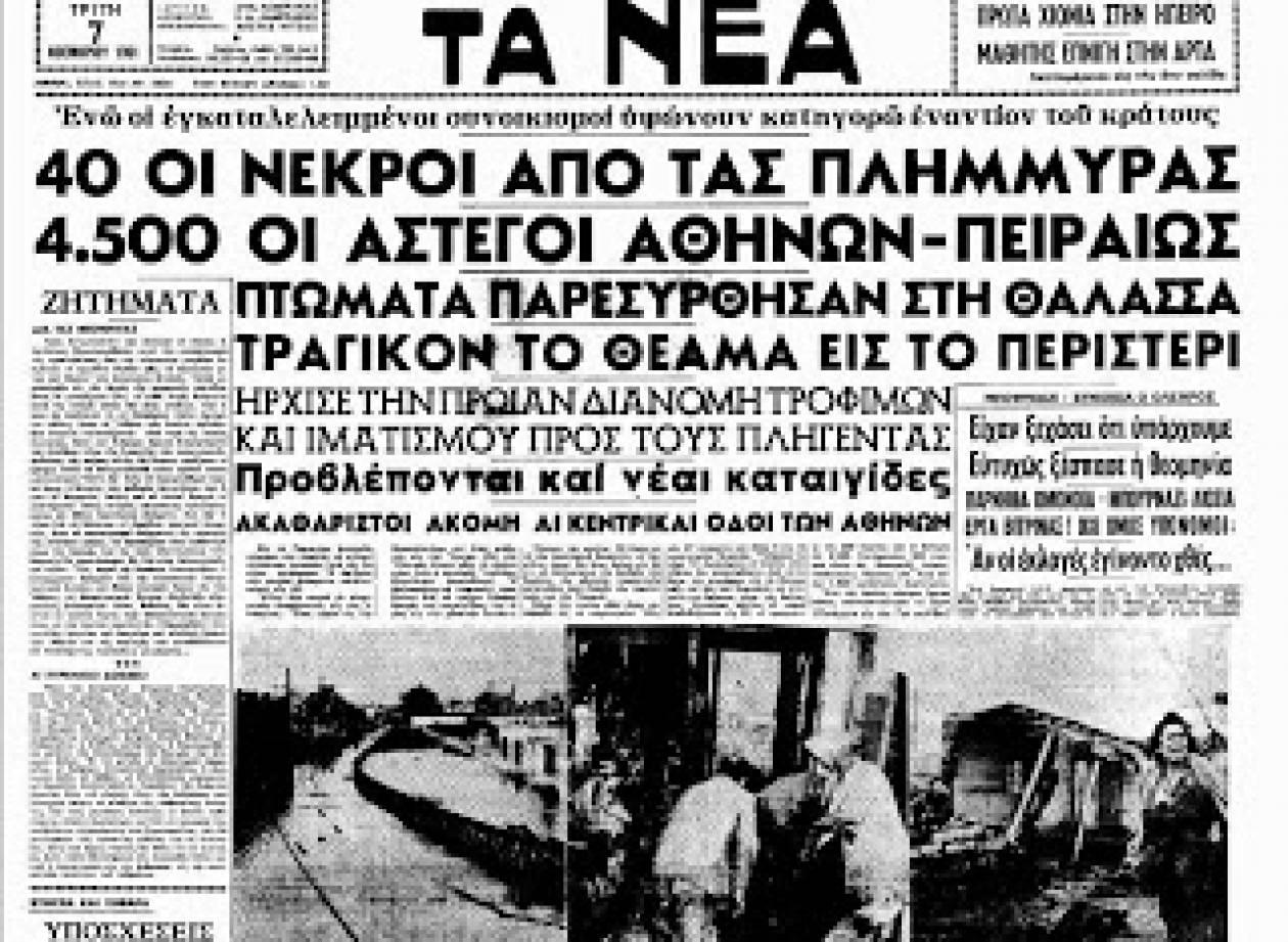 Σαν σήμερα: Η φονική πλημμύρα του 1961 στην Αθήνα