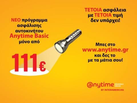 Ασφάλιση αυτοκινήτου Anytime Auto Basic, μόνο από €111!