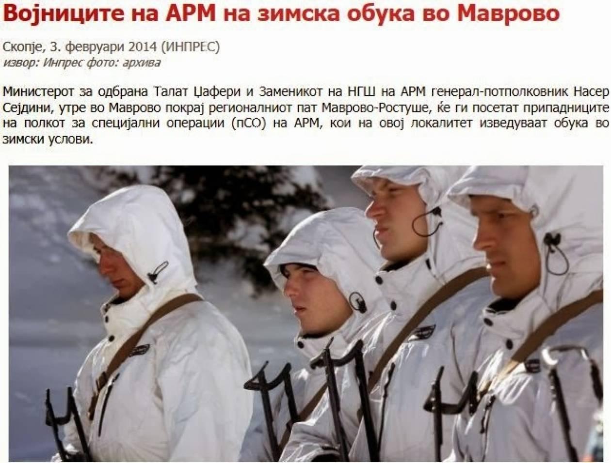Σκόπια: Εκπαίδευση στρατιωτικών σε χειμερινές συνθήκες