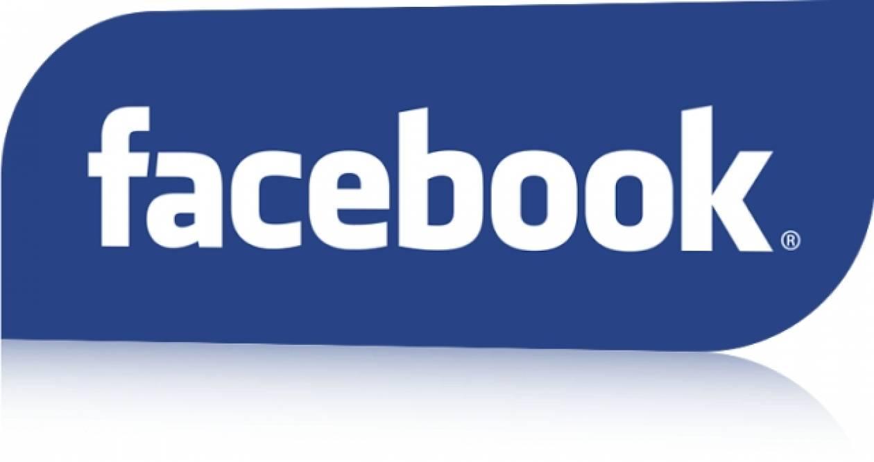 To facebook έχει γενέθλια!