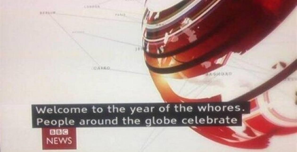 Γκάφα BBC: Καλώς ήλθατε στο έτος των… ιερόδουλων