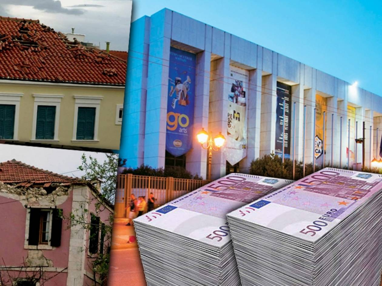 Να τα λεφτά για τους σεισμόπληκτους της Κεφαλονιάς