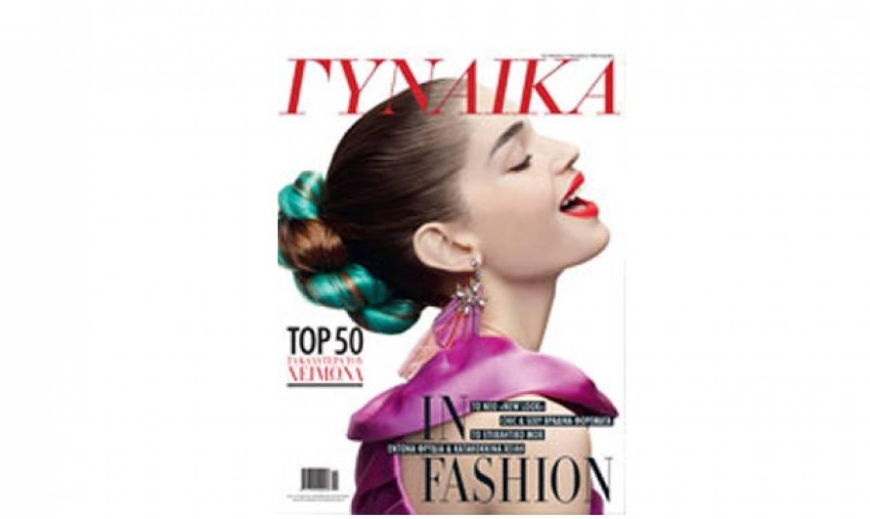 Καθημερινή: Έκλεισε το ένθετο περιοδικό «Γυναίκα»