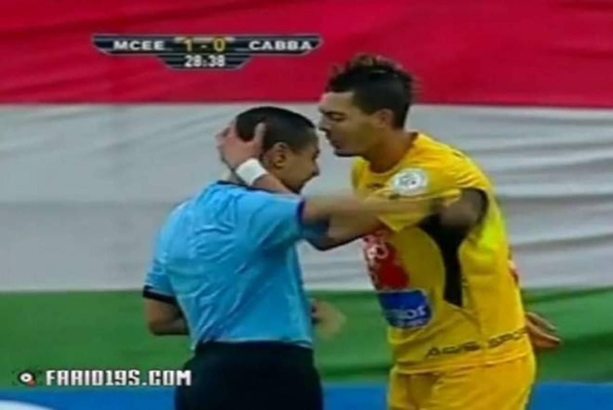 Αμυντικός... φίλησε διαιτητή για... κάρτα! (video)