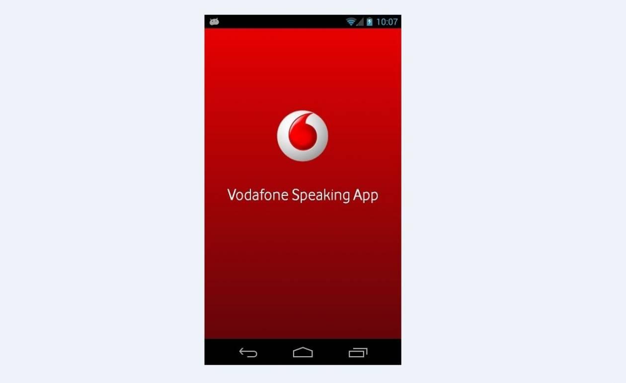 Vodafone: Νέα πρωτοποριακή εφαρμογή για άτομα με προβλήματα όρασης