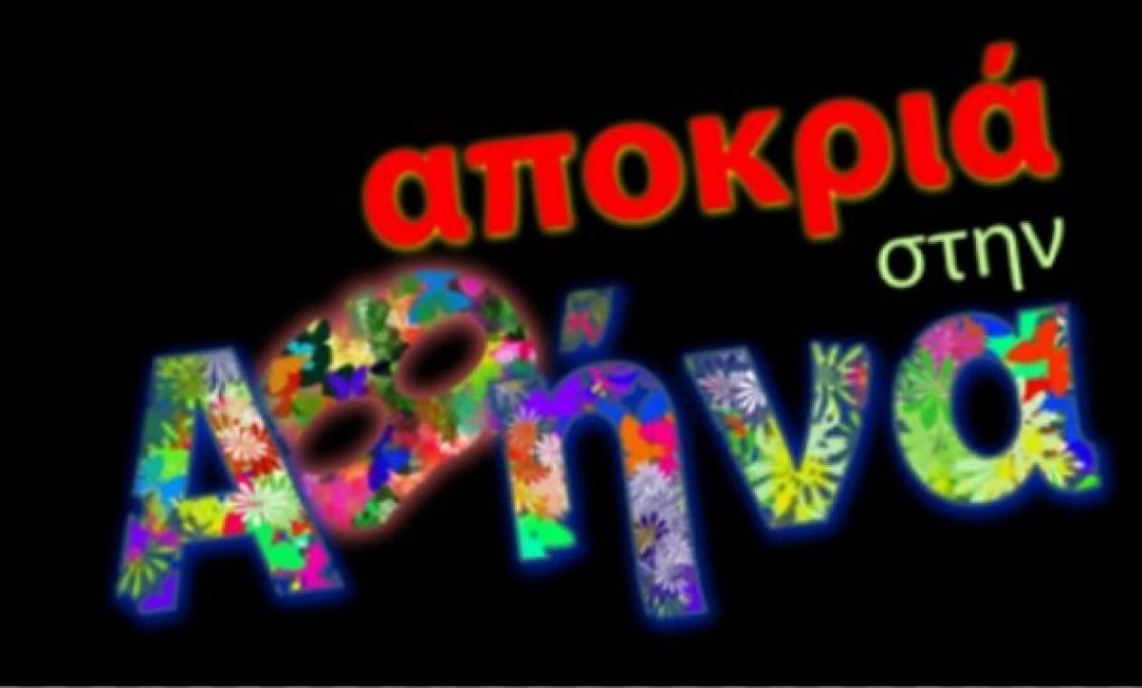Διασκεδάστε στις Απόκριες με εκδηλώσεις του Δήμου Αθηναίων