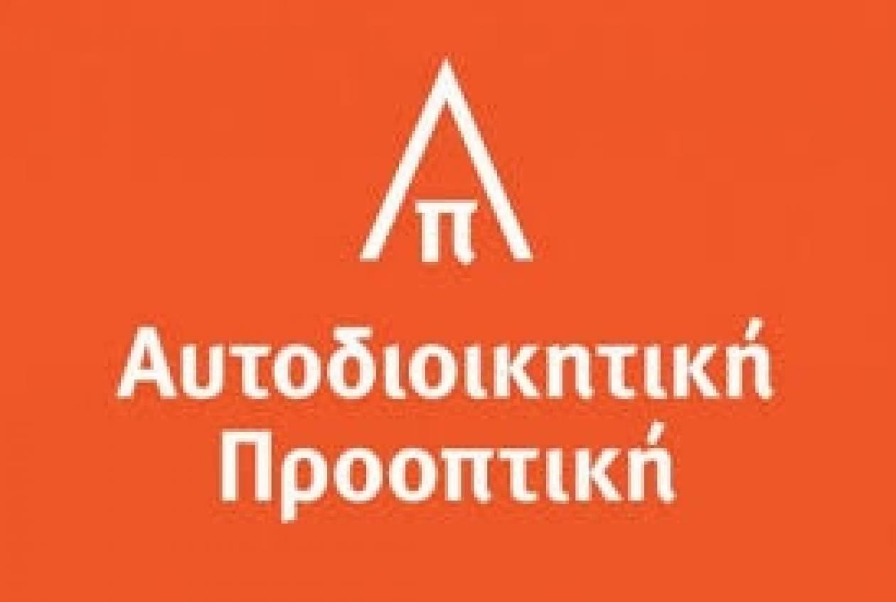 35 δήμαρχοι της Κεντρικής Μακεδονίας στην Αυτοδιοικητική Προοπτική