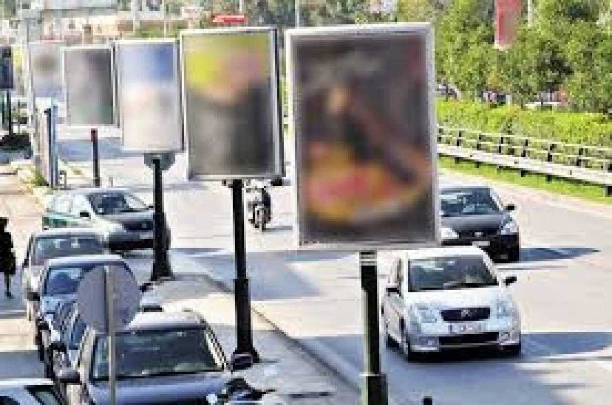 Μεγάλα πρόστιμα για παράμονες διαφημιστικές πινακίδες