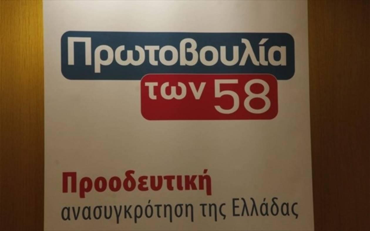 Ανησυχία στους «58» για τον «σταυρό» στις ευρωεκλογές
