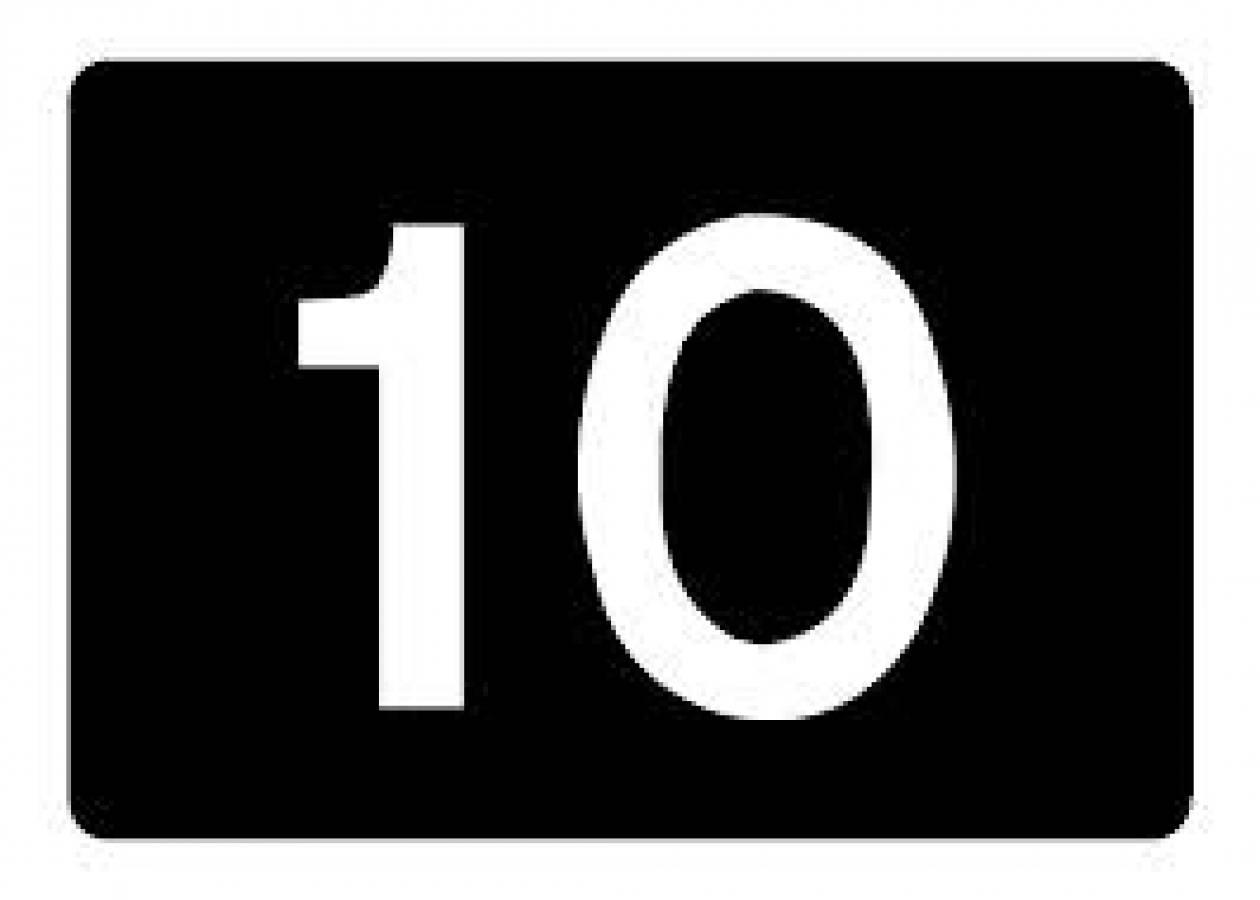 Δέκα τρελά πράγματα που δεν γνωρίζεις!