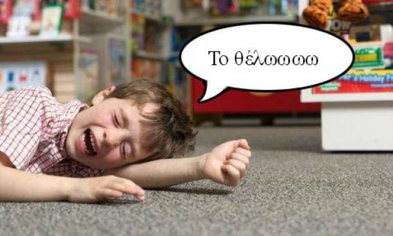 Τι κάνουμε όταν το παιδί μας ζητάει πράγματα και εμείς δε μπορούμε...