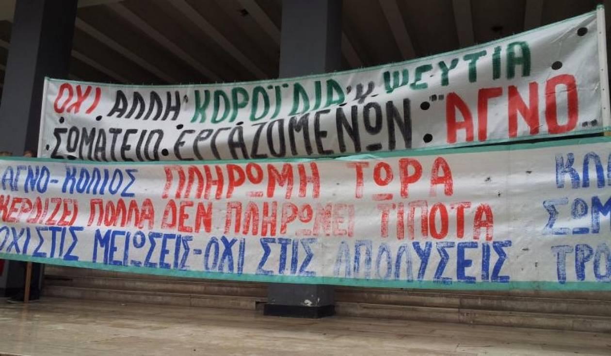 Διαμαρτυρία εργαζομένων έξω από το σπίτι του ιδιοκτήτη της ΑΓΝΟ