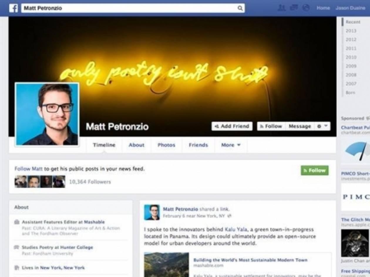 ΔΕΙΤΕ: Το Twitter προσπαθεί πλέον να μοιάσει στο Facebook