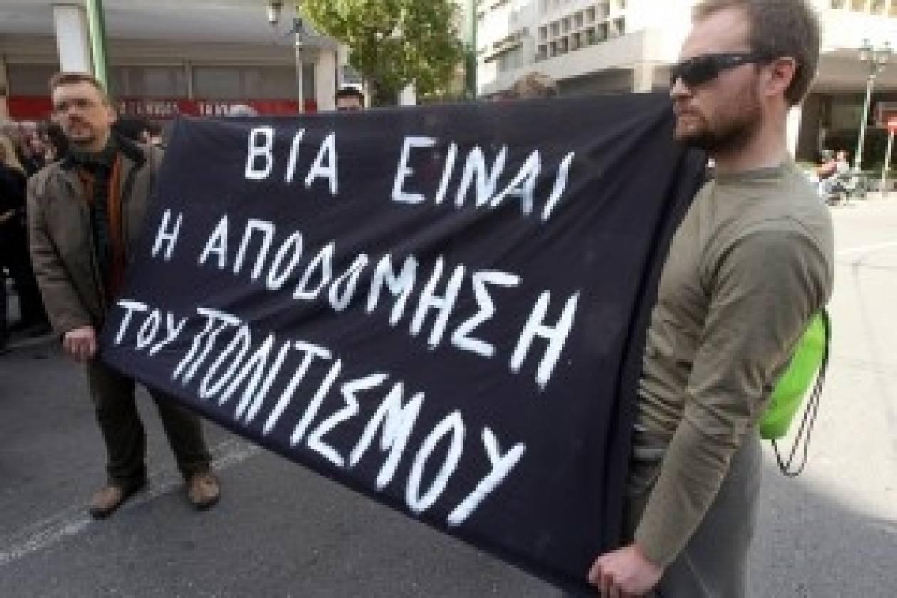 Απεργία υπαλλήλων του υπουργείου Πολιτισμού
