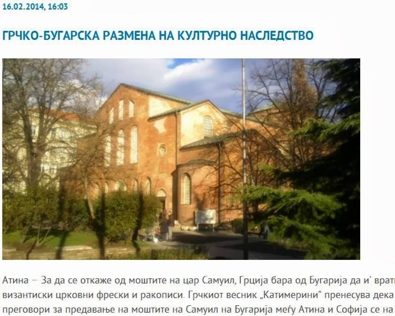 Η Ελλάδα ζητά από την Βουλγαρία κλεμμένα βυζαντινά χειρόγραφα