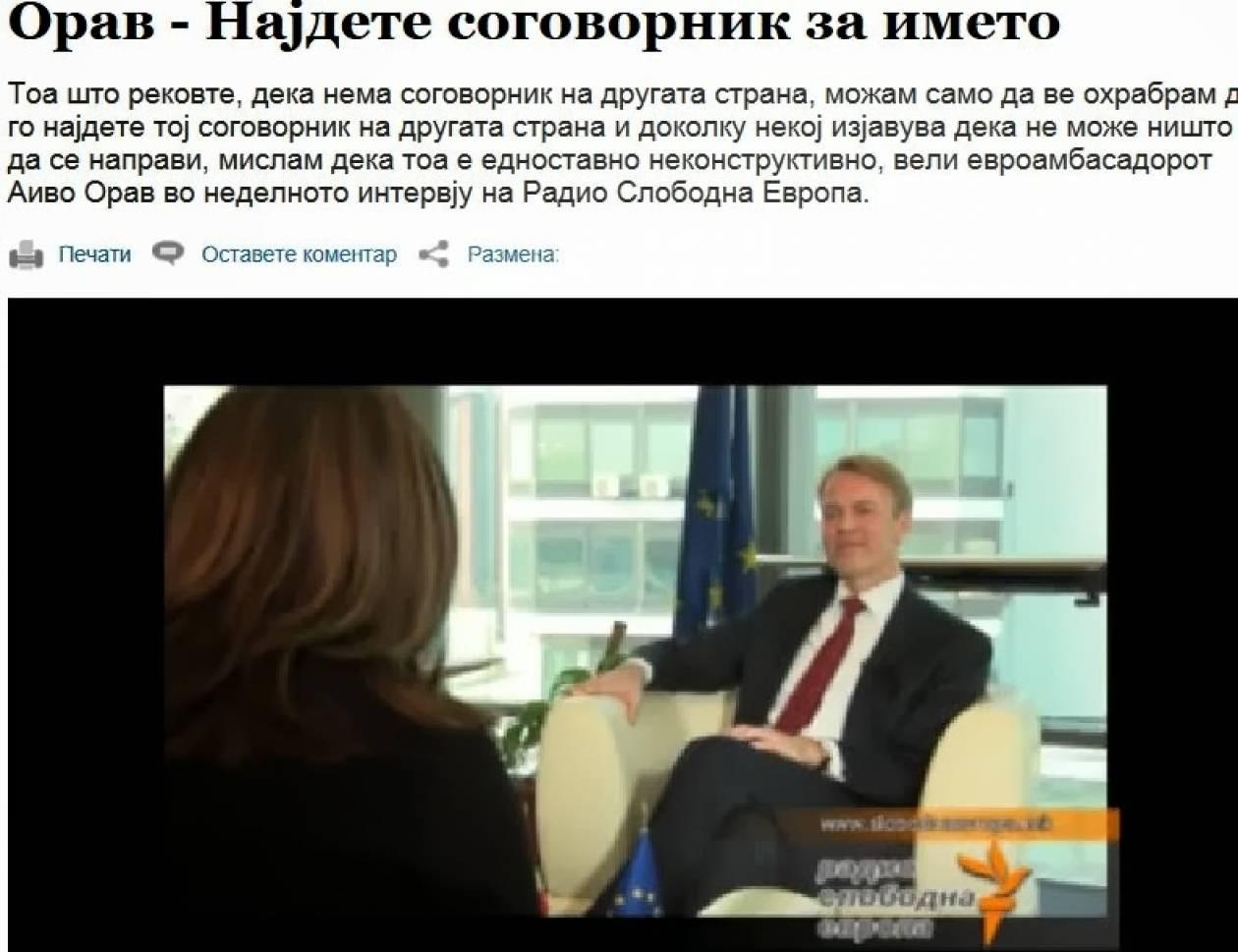 Πρέσβης ΕΕ στα Σκόπια: «Δεν υπάρχει συνομιλητής από την άλλη πλευρά»