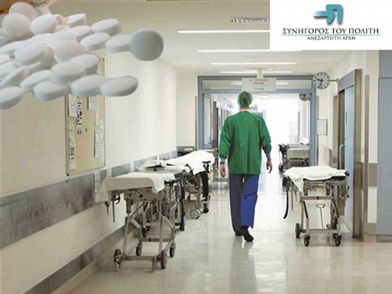 Νοσοκομείο αρνήθηκε χορήγηση φαρμάκου, λόγω ανεπάρκειας πιστώσεων